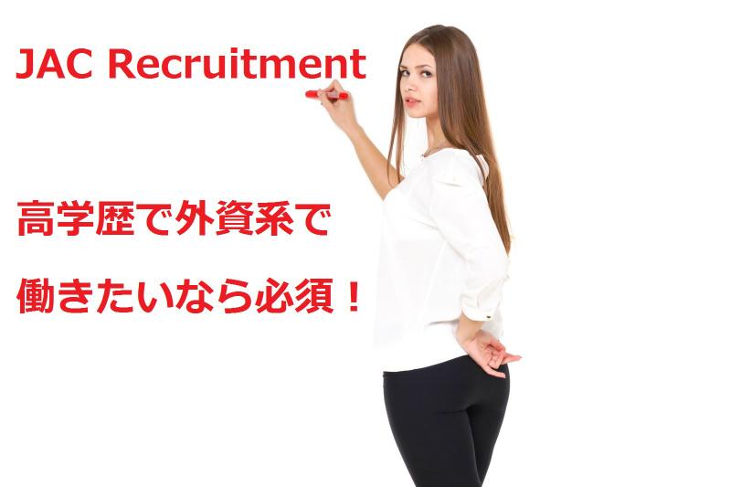 JAC Recruitment(JACリクルートメント)はグローバル企業や外資系企業などハイクラスな企業へ転職したい人向け!【おすすめ度★★★★】