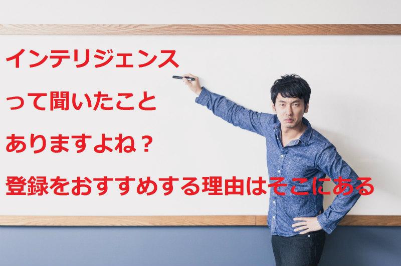 インテリジェンスの転職支援は「東京都の就職支援事業」【★★★】