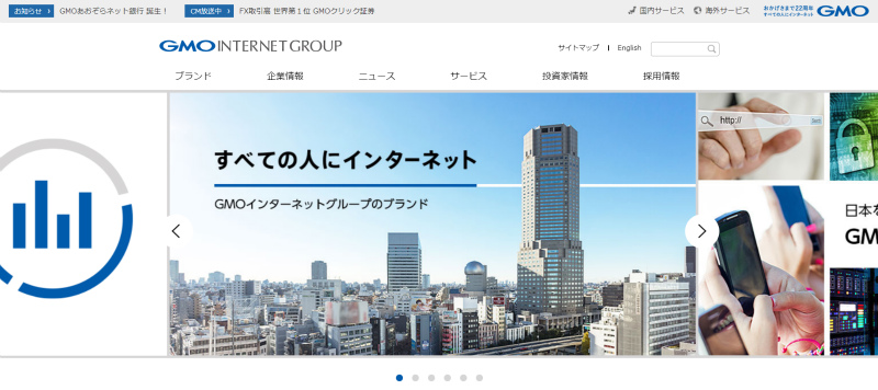 GMOインターネット株式会社ホームページ画像