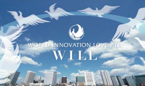 WILL株式会社(ワールドイノベーション)-採用と評判!タイガーポリス特集