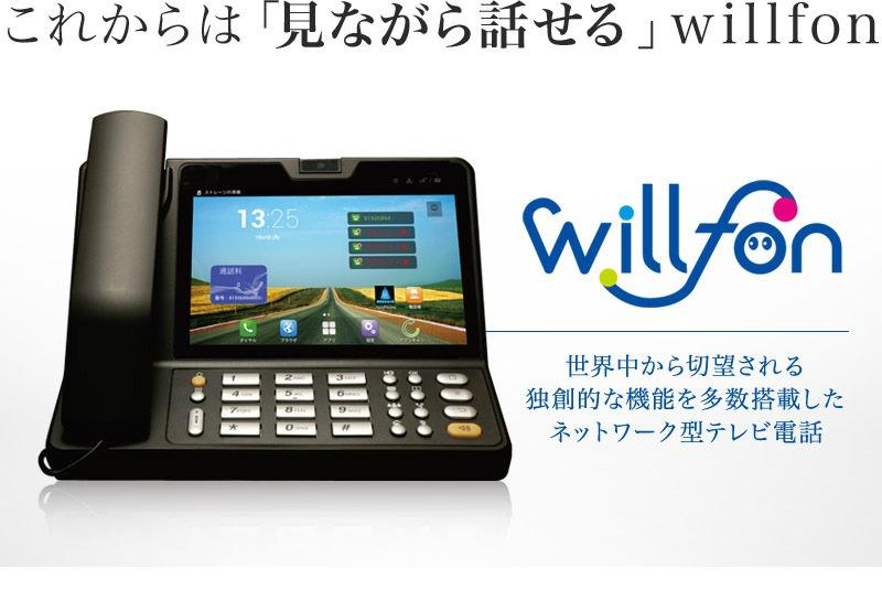主力商品「willfon」