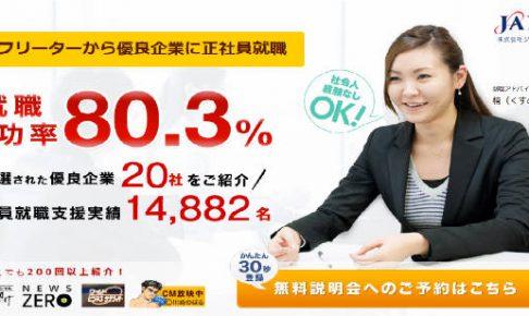 ジェイック(JAIC)の評判!就職成功率80%以上は驚異!営業カレッジを調査