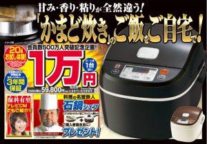 ユーコーの炊飯器