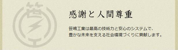 企業理念(笹嶋工業)