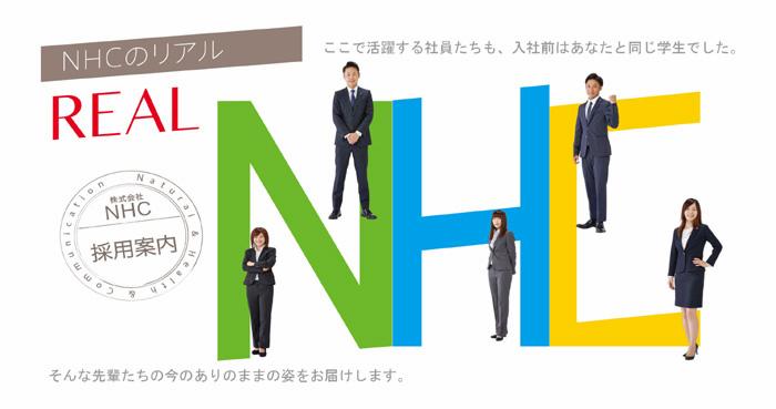株式会社NHCの採用・求人ポイント