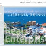 株式会社NHCの評判と採用や鈴木貞男社長について社員に取材!