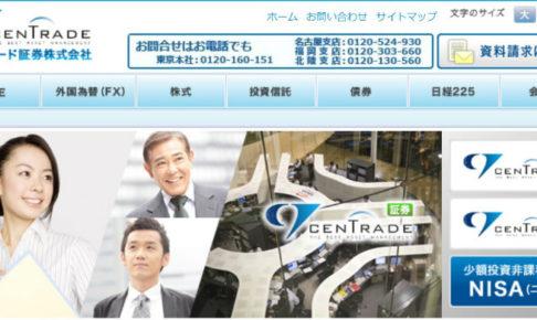 セントレード証券-評判と採用情報を現場社員に取材!
