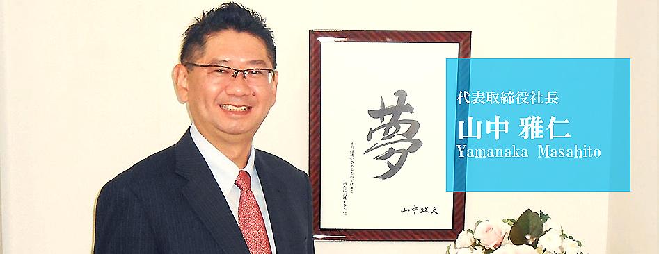 代表取締役社長 山中雅仁