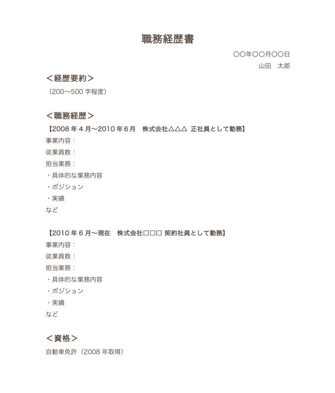 編年体式の職務経歴書のサンプル画像