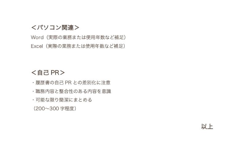 編年体式の職務経歴書のサンプル画像②