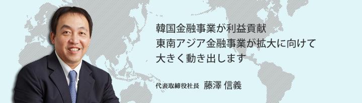 藤澤信義社長の経歴と人物像を教えて!