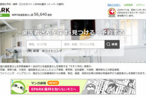 EPARK歯科|会社の評判と採用を3人の社員にインタビュー