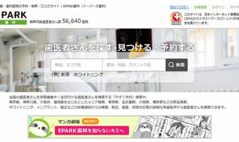 EPARK歯科の仕組み!運営元の社員に採用と評判もインタビュー