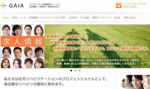 ガイアリハビリ訪問看護ステーションの求人/採用/評判を社員に取材!