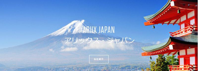 アリックスジャパンとは
