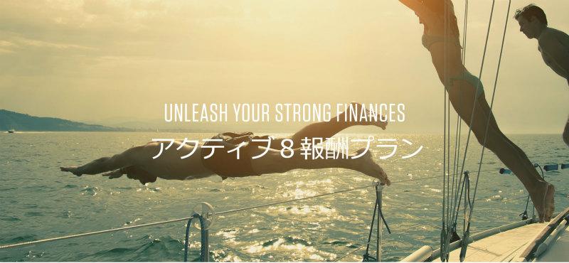 アリックスジャパンの報酬「アクティブ8報酬プラン」の画像