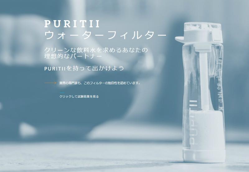 アリックスジャパンの商品「ピュリティ」の画像