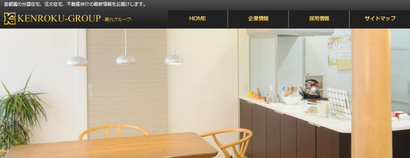 兼六土地建物の特徴と評判!事業内容から採用に関するQ&Aまでのトップ画像