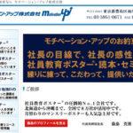 モチベーション・アップ株式会社-評判と採用を社員独占取材!
