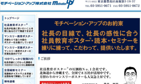 モチベーション・アップ株式会社-評判と採用を社員に独占取材!