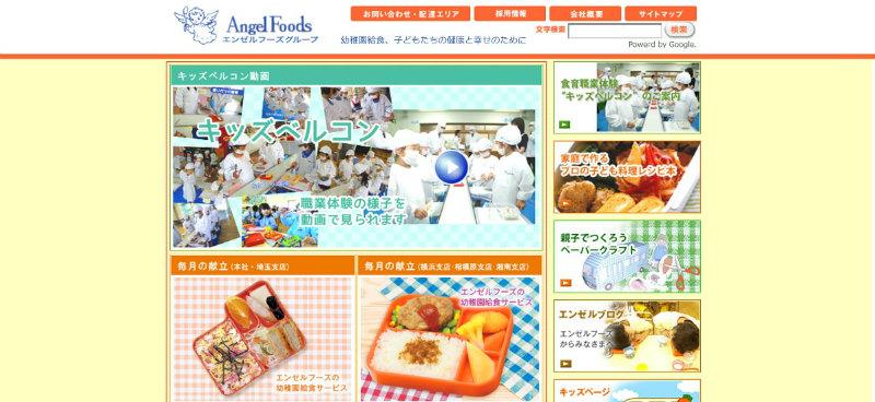 株式会社エンゼルフーズの社員に給食の評判や採用情報を取材!