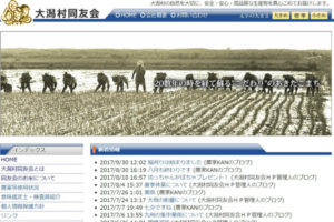 秋田の大地から上質なお米を産地直送で!大潟村同友会の歴史と評判!