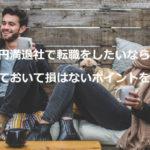 円満退社で転職をする方法!理由の伝え方が上手にできない人に注意点!