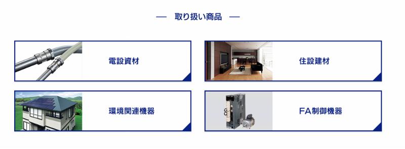 岡田電気産業の取扱商品画像