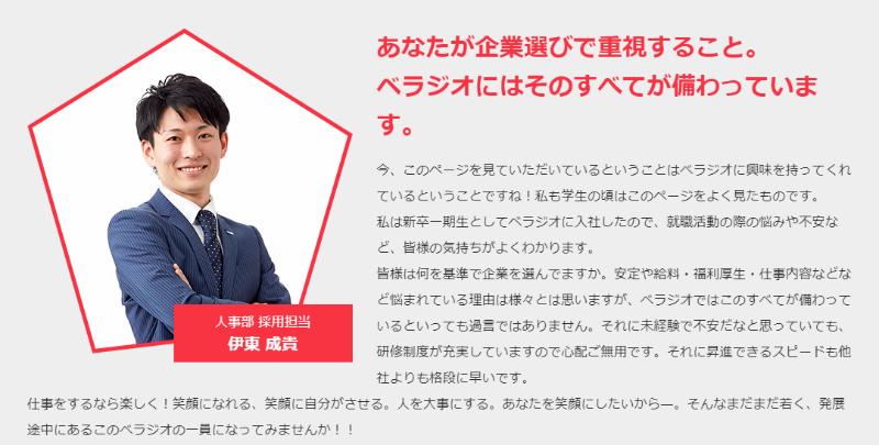 ベラジオグループに2016年4月新卒入社した『人事部の伊東成貴さん』