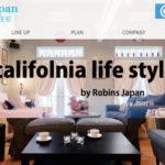 ロビンスジャパン/輸入住宅/施工事例/リフォームの評判を社員に取材