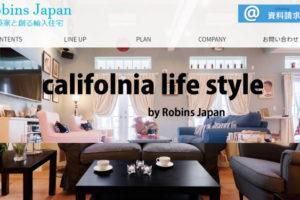 ロビンスジャパンの輸入住宅に関する評判や特徴!実際に社員に取材!