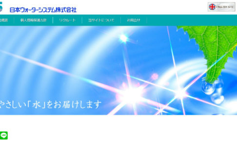日本ウォーターシステムの評判も採用も事業も全部知りたい?社員に全部取材した!