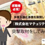 (株)マテュリティと翠川忠彦社長とは?ラーメン業界注目の採用を取材!