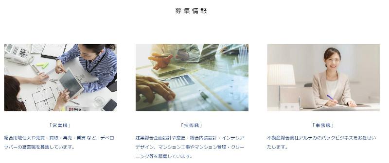 野村紘一氏が経営するアルテカの採用情報画像