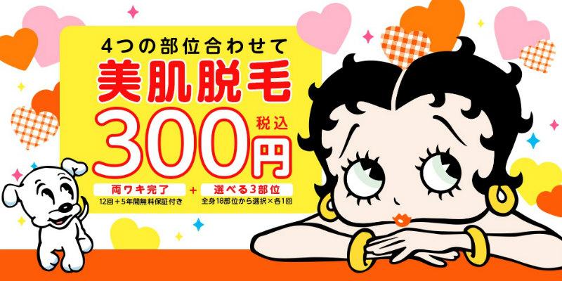 ジェイエステティックの脱毛が300円で体験できる画像