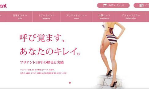 ブリアント公式サイトの画像