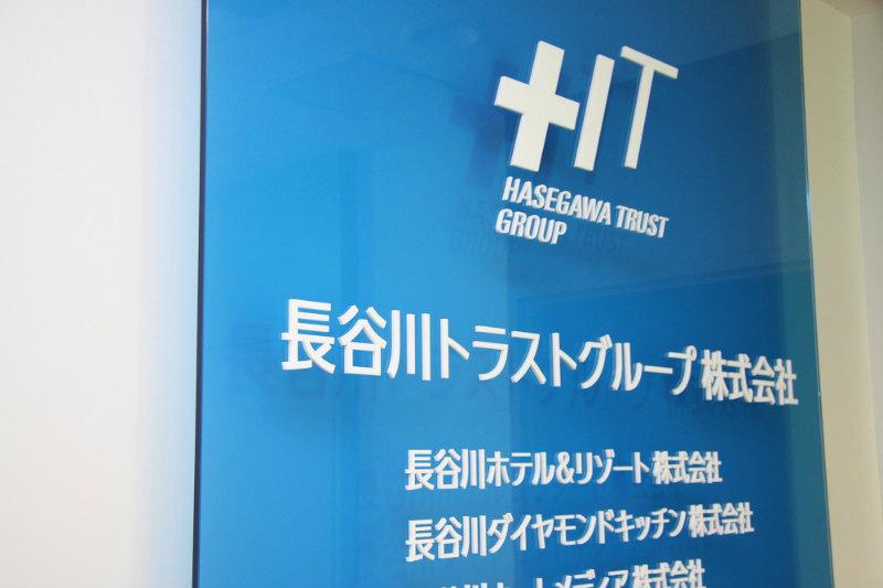 長谷川ネットメディアのエントランスを横から画像