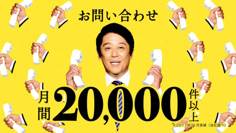 スピード買取.jpのCM