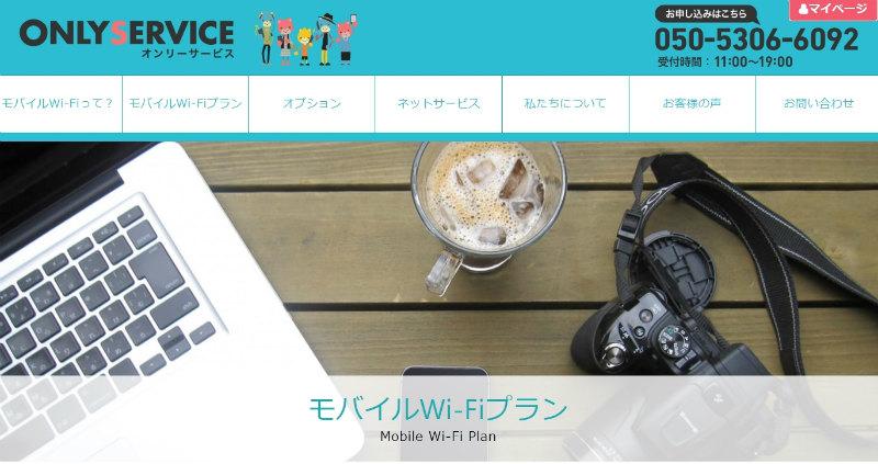 オンリーモバイルのトップページ画面