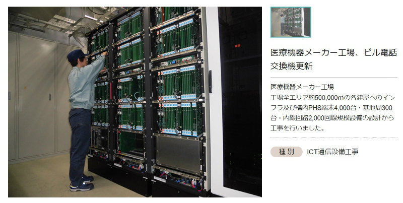 多摩川電気株式会社の仕事風景画像