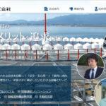多摩川電気株式会社のトップ画像