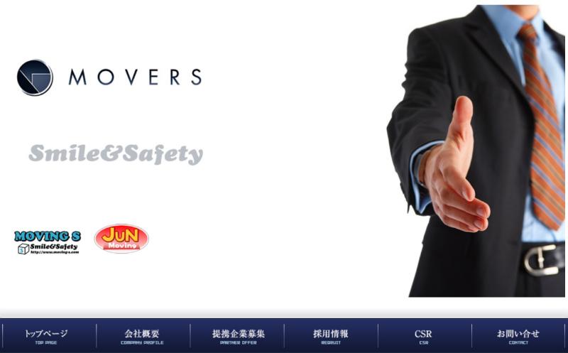 ムーバーズのホームページ画面