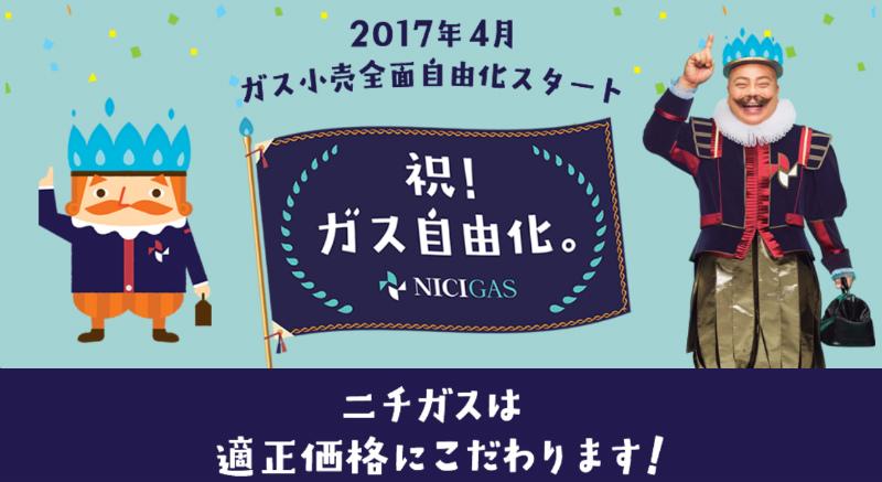 ニチガスのホームページ画像