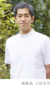 上田大介院長