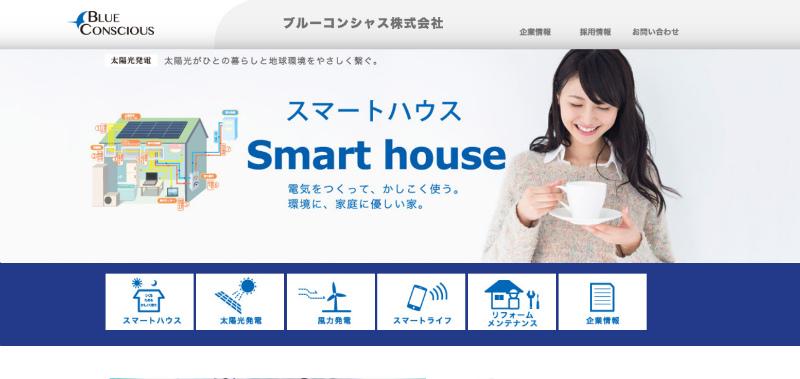 スマートハウス事業の紹介画面