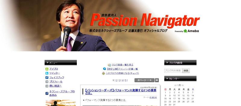 近藤太香巳のブログ画像