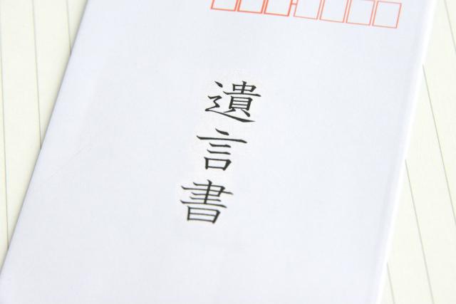 遺言書の封筒