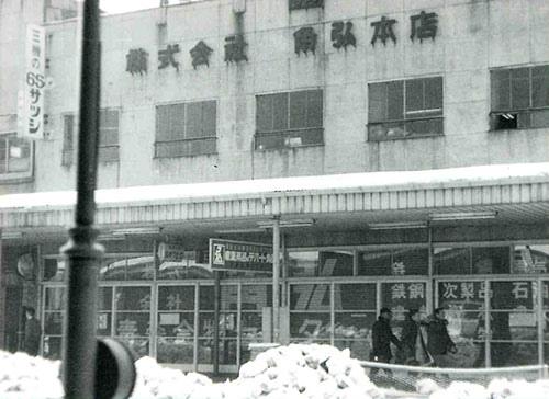 昭和36年当時のカクヒロ本店