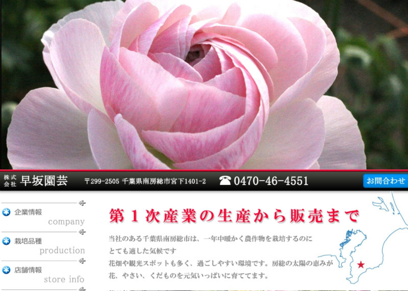 早坂園芸のHPのトップ画面