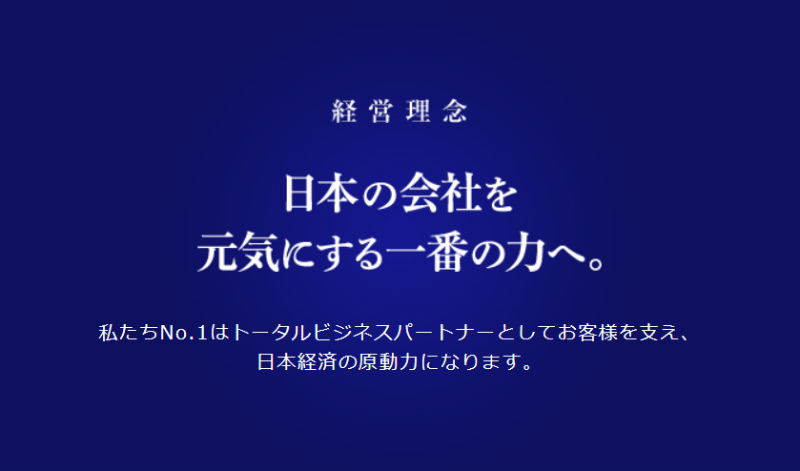 株式会社No.1の経営理念画像